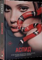 Книга Аспид