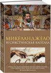 Книга Микеланджело и Сикстинская Капелла