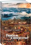 Книга Пейзаж в искусстве