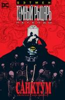 Книга Бэтмен. Темный Рыцарь. Легенды: Санктум