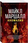 Книга Аномалия
