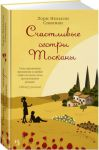 Книга Счастливые сестры Тосканы