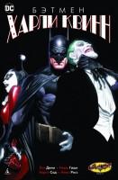 Книга Бэтмен. Харли Квинн