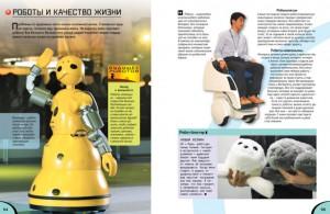 фото страниц Роботы. Большая энциклопедия #8