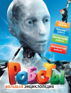 Книга Роботы. Большая энциклопедия