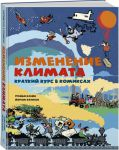 Книга Изменение климата. Краткий курс в комиксах
