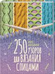 Книга 250 узоров для вязания спицами