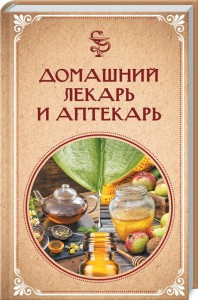 Книга Домашний лекарь и аптекарь