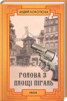 Книга Голова з площі Пігаль