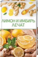 Книга Лимон и имбирь лечат