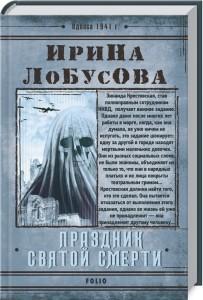 Книга Праздник Святой Смерти