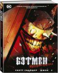 Книга Бэтмен, Который Смеется