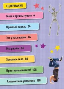 фото страниц Все о теле человека. 101 невероятный факт, который должен знать каждый ребенок #2