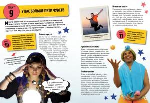 фото страниц Все о теле человека. 101 невероятный факт, который должен знать каждый ребенок #5