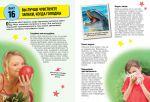фото страниц Все о теле человека. 101 невероятный факт, который должен знать каждый ребенок #3