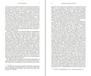 фото страниц Золотая ветвь. Исследование магии и религии #7