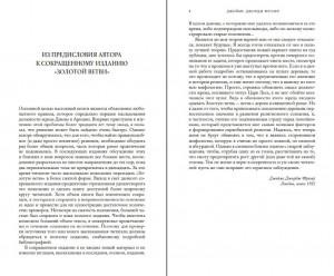 фото страниц Золотая ветвь. Исследование магии и религии #5