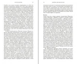 фото страниц Золотая ветвь. Исследование магии и религии #8