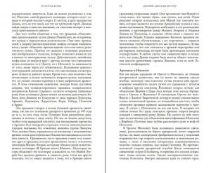 фото страниц Золотая ветвь. Исследование магии и религии #9