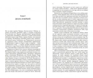 фото страниц Золотая ветвь. Исследование магии и религии #6