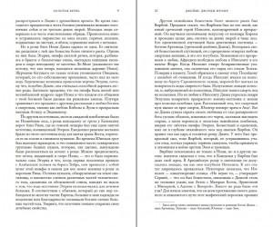 фото страниц Золотая ветвь. Исследование магии и религии #10