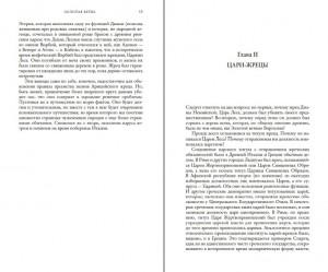 фото страниц Золотая ветвь. Исследование магии и религии #11