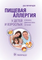 Книга Пищевая аллергия у детей и взрослых. Клиника, диагностика, лечение