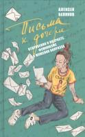 Книга Письма к дочери