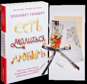 Книга Подарок ко Дню святого Валентина: книга 'Есть, молиться, любить' + открытка 'Для закоханих' (суперкомплект)