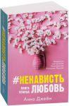 Книга #НенавистьЛюбовь. Книга вторая