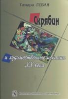 Книга Скрябин и художественные искания 20 века