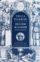 Книга Иосиф Флавий. Историк и общество