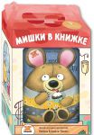 Книга Мишки в книжке (комплект из 3 книг + игрушка)