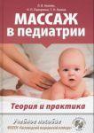 Книга Массаж в педиатрии. Теория и практика. Учебное пособие
