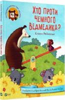 Книга Хто проти чемного ведмедика?