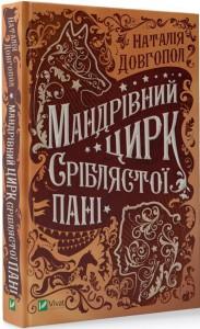 Наталія Довгопол, «Мандрівний цирк сріблястої пані»