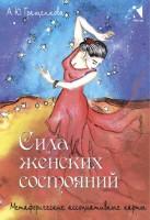 Книга Сила женских состояний. Метафорические ассоциативные карты