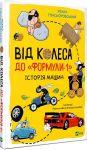 Книга Від колеса до 'Формули-1'. Історія машин