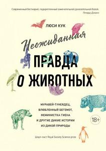 Книга Неожиданная правда о животных