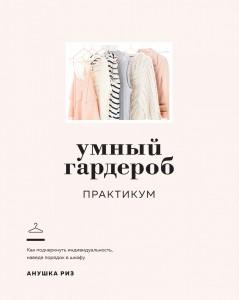 Книга Умный гардероб: Практикум