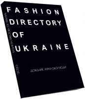 Книга Fashion Directory of Ukraine. Довідник української моди