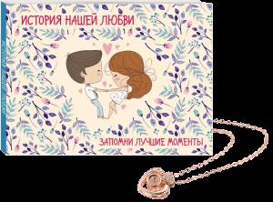 Книга Подарок ко Дню святого Валентина: альбом для влюбленных + кулон 'Я тебя люблю' на 100 языках мира (суперкомплект)