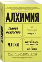 Книга Алхимия. Тайное искусство и тонкая наука магии в брендах, бизнесе и жизни