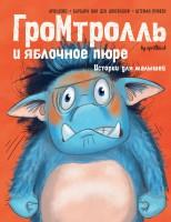 Книга Гром-тролль и яблочное пюре. Истории для малышей