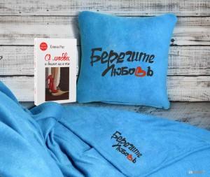 Книга Подарок ко Дню святого Валентина: книга 'О любви и больше ни о чём' + подушка и плед 'Берегите Любовь!' (суперкомплект)