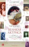 Книга Великая актриса. Роман о Саре Бернар