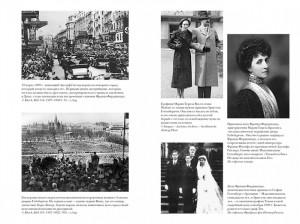 фото страниц Гитлер и Габсбурги. Месть фюрера правящему дому Австрии #10