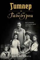 Книга Гитлер и Габсбурги. Месть фюрера правящему дому Австрии