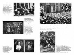 фото страниц Гитлер и Габсбурги. Месть фюрера правящему дому Австрии #9