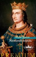 Книга Железный король